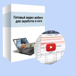 Пошаговый видео курс по заработку без навыков и дополнительных вложений!