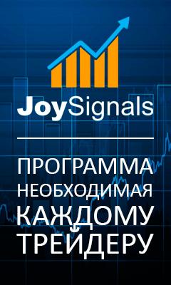 JoySignals — программа, необходимая каждому трейдеру. JoySignals – это уникальная программа, помогающая торговать на валютном рынке и рынке бинарных опционов. На основе анализа индикаторов предоставляет рекомендации по торговле