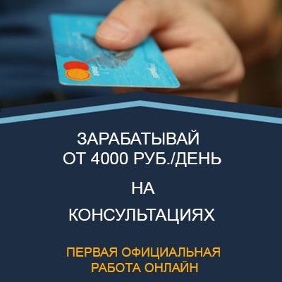 """Курс """"Финансовый консультант"""" или как зарабатывать 4000 рублей в день на консультациях!"""