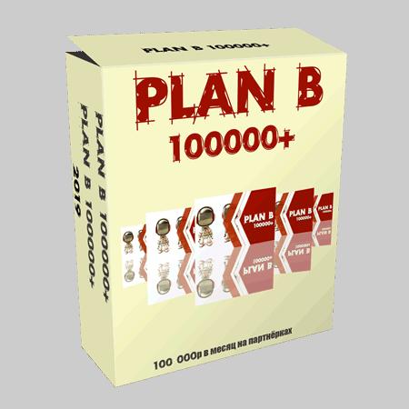 Plan B/100000+
