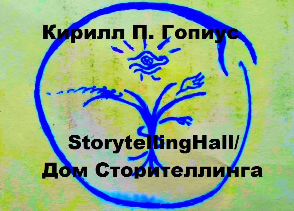 Книга-экскурсия по гипертексту и Истории. Кирилл П. Гопиус StorytellingHallДом Сторителлинга