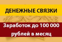 Денежные связки - Заработок до 100 000 рублей в месяц, реальные примеры заработка в интернете без вложений, работающие способы заработка в интернете, актуальные способы заработка в интернете в 2021, работа в интернете реальный заработок без вложений, как зарабатывают блоггеры на ютубе пошаговая инструкция, на каком контенте можно заработать в ютубе, как ютуберы зарабатывают деньги на ютубе, Варианты создания пассивного дохода, Лучшие варианты пассивного дохода в интернете 2021, Как начать свой бизнес с нуля, какой бизнес легче всего начать с нуля, Популярные методы заработка, бизнес идеи заработка в интернете начинающих, самые быстрые способы заработка в интернете, самые проверенные сайты для заработка в интернете, самый распространенный заработок в интернете без вложений, самый доходный заработок в интернете, самый популярный сайт заработка в интернете, где самый хороший заработок в интернете, самые прибыльные способы заработка в интернете, самые эффективные способы заработка в интернете, самые высокие заработки в интернете, самый выгодный заработок в интернете без вложений, самый прибыльный заработок в интернете без вложений, самые популярные виды заработка в интернете, самые лучшие способы заработка в интернете, самые актуальные заработки в интернете, самые лучшие сайты заработка в интернете, самый быстрый заработок в интернете без вложений, самый распространенный заработок в интернете, заработок денег в интернете самый простой, самый выгодный заработок в интернете, самый легкий заработок в интернете без вложений, курс рука помощи отзывы, курс рука помощи, самый надежный заработок в интернете, самые честные заработки в интернете, самый проверенный заработок в интернете, самый большой заработок в интернете, самые лучшие заработки в интернете без обмана, самый простой способ заработка в интернете, самый реальный заработок в интернете, самый эффективный заработок в интернете, самый легкий заработок в интернете, самый прибыльный заработок в интернете, самый быстрый з