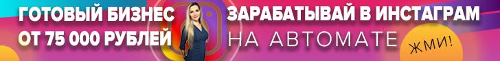ГОТОВЫЙ ПРИБЫЛЬНЫЙ БИЗНЕС ПОД КЛЮЧ В ИНСТАГРАМ! 75 000 РУБ/МЕС