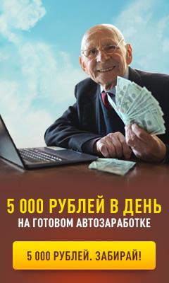 Система РОДНИК 5000 руб в день на автозаработке