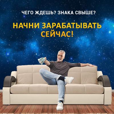 SOCPUBLIC.COM - заработок в интернете!