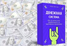 Денежная система - курс ЭКСКЛЮЗИВ