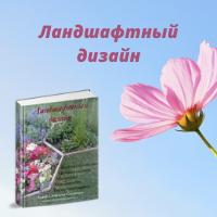"Книга ""Ландшафтный дизайн"""