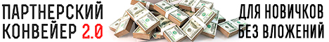 Заработок без вложений с нуля до 100 000 рублей