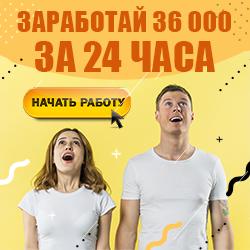 Официальная зapaботoк в интeрнете от Яндекса!