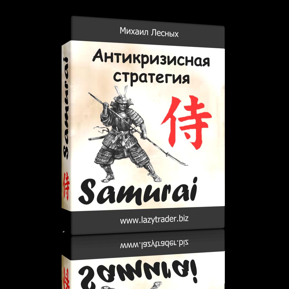 Антикризисная стратегия Samurai