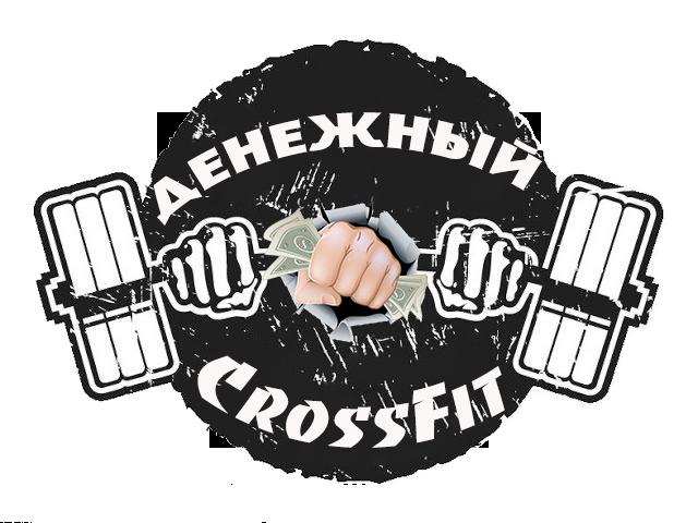 Система *Денежный Crossfit - Прокачай свои финансы!* Тариф - Личный тренер (Предоплата)
