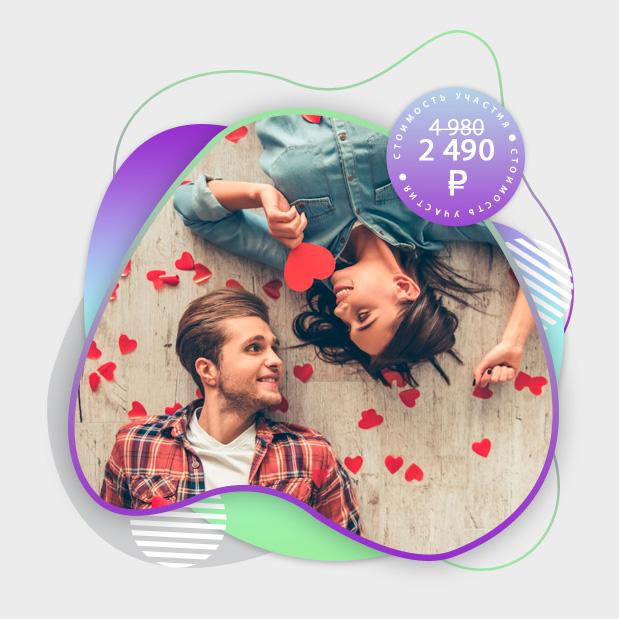 Экспресс-курс: Как влюбить в себя мужчину и стать любимой и желанной