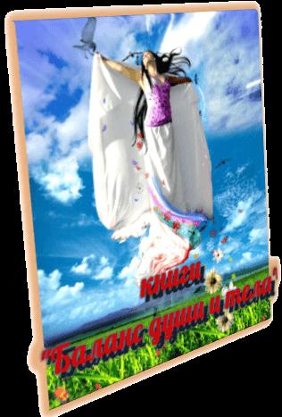 Книга Энергетическое исцеление души и тела