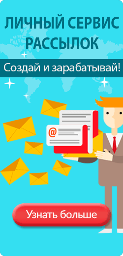 Личный сервис отправки E-mail сообщений для заработка от 1000 руб. в день. | Премиум