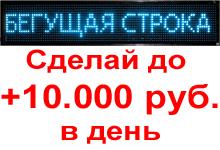 ДО +10 000 РУБ.ДЕНЬ НА БЕГУЩИХ СТРОКАХ. ВИДЕО КУРС ПО ЭФФЕКТИВНОЙ НАСТРОЙКЕ БЕГУЩЕЙ СТРОКИ.