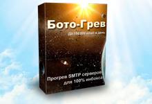 Бото-Грев - Программа прогрева SMTP серверов для 100% инбокса (1год для Mail.ru + Yandex.ru)