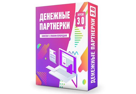 Комплект с правами перепродажи Денежные партнерки 3.0