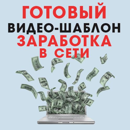5000 рублей за 2 часа! Всем 100% на старте.