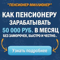 Как пенсионеру зарабатывать 50 000 рублей в месяц.