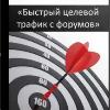 """Тренинг """"Быстрый целевой трафик с форумов"""""""