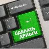 Начни зарабатывать от 1000 рублей в день на полуавтомате