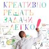 Методы интуитивного и системного поиска