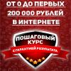 От 0 до 200 000 рублей в интернете с гарантией результата