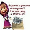 Один клик - 500 рублей в вашем кошельке!