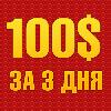 100$ за 3 дня БЕЗ вложений (+ Права Перепродажи)