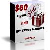 $60 в день или денежная машина
