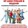 От 6000 рублей в неделю!