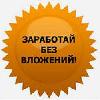 От 15550 рублей в неделю,работая 2 часа в день на себя