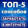 От 0 до 200 000 рублей с гарантией результата