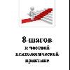 8 шагов к частной психологической практике