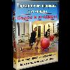 Тренировочная программа