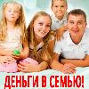 Деньги В СЕМЬЮ. От 210.000 рублей в месяц!