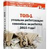 10000 рублей в неделю не предел !!!