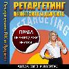 (Готовый Инфобизнес) Ретаргетинг ВКонтакте и Директе