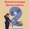 Монетизация двоечников - от 2000 руб в день